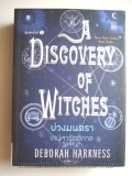 ��ǧ�����-�ʹ����ѵ�ԡ��-A-Discovery-of-Witches