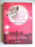 ยอดหญิงของหมาป่า-(The-Wolf-Next-Door)