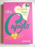 กามเทพจำแลง ชุด The Cupids บริษัทรักอุตลุด