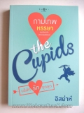 ���෾����� �ش The Cupids ����ѷ�ѡ�ص�ش