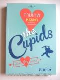 กามเทพหรรษา-ชุด-The-Cupids-บริษัทรักอุตลุด