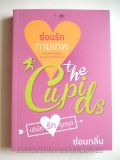 ��͹�ѡ���෾ �ش The Cupids ����ѷ�ѡ�ص�ش