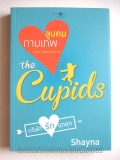 �ٺ�����෾ �ش The Cupids ����ѷ�ѡ�ص�ش