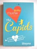 ลูบคมกามเทพ-ชุด-The-Cupids-บริษัทรักอุตลุด