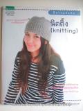 ��������Ѵ�ѡ�Ե���-(knitting)
