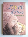 Love Plus บวกรักไม่ติดลบ