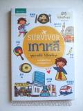 Survivor-เกาหลี-พูดเกาหลีได้-ไปไหนก็สนุก