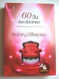 60-วันฉันจะ(ไม่)รักเธอ
