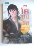 โคบงพัล-จอมคนกำมะลอ-เล่ม-5-(รูปแทน)