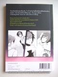 สมุดบันทึกมนตร์ดำ เล่ม 6 Phantom Black Magic School Note book