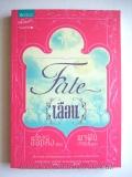 Fate-���
