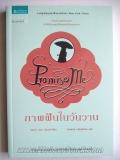 ภาพฝันในวันวาน-(Promise-Me)