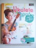 Ukulele-เล่นง่ายสไตล์ตุ๊กตา-+DVD