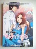 Rescue-สื่อรักกั๊กหัวใจยัยนางฟ้า
