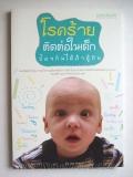 โรคร้ายติดต่อในเด็ก-ป้องกันได้ถ้ารู้ทัน