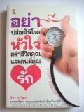 อย่าปล่อยให้โรคหัวใจ-คร่าชีวิตคุณและคนที่คุณรัก