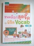 �����͡�ش��괾ԪԵ Vocab ���� 2 (��Ѻ����ٹ) (�ٻ᷹)