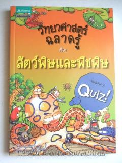 วิทยาศาสตร์ฉลาดรู้ เรื่อง สัตว์พิษและพืชพิษ (Quiz Science