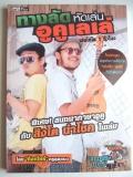 �ҧ�Ѵ�Ѵ����٤������-+DVD