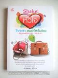 Shake-�������֡�ѡ-����ѡ����������