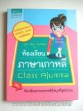 ห้องเรียนภาษาเกาหลี-:-Class-Ajumma