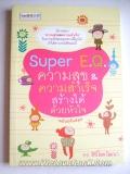 Super-E.Q.-ความสุข-&-ความสำเร็จสร้างได้ด้วยหัวใจ-(ฉบับปรับปรุง)