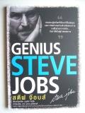 Genius Steve Jobs  สตีฟ จ็อบส์