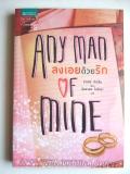 Any-Man-of-mine-ลงเอยด้วยรัก