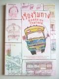 เรื่องริมทาง-Roadside-Thailand