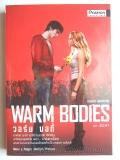 Warm-Bodies-วอร์ม-บอดี้