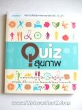 Quiz-สุขภาพ