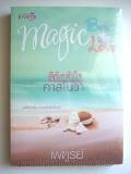 ชุด-Magic-Box-Magic-Love:-ลิขิตหัวใจคาสโนวา