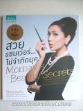 สวยแซบเว่อร์...ไม่จำกัดยุค-Momay-s-Beauty-Secrets