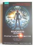ʧ������ԡ�ѡ����-:-Ender-s-Game