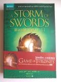������شҺ-3.1-:-A-Storm-of-Swords