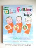 �����-Fulltime-��Ѻ���Ҥ