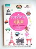 Survivor-ญี่ปุ่น