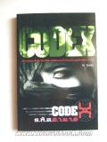 Code-X-รหัสอาฆาต