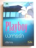 Playboy-เพลย์บอยบงการรัก