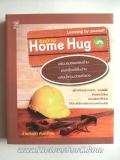 รักบ้าน-Home-Hug