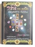 ทาโรต์กระแสจิต เปิดรหัสชีวิตปี 2554