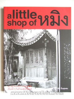 A-Little-Shop-of-หมิง
