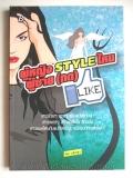 ผู้หญิง-Style-ไหน-ผู้ชาย-(กด)-Like