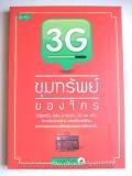 3G ขุมทรัพย์ของใคร
