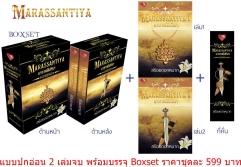 มาราสซันทิยา-เล่ม-1-2-(ปกอ่อน)-ไม่มี-box