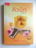 Cubic คิวบิก หนี้หัวใจ ที่ไม่ได้ก่อ เล่ม 1-4 (หนังสือมี 4 เล่ม ครบชุด)