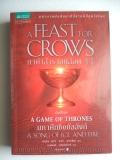 กาดำสำราญเลือด 4.1 : A Feast for Crows (มหาศึกชิงบัลลังก์: A Game of Thrones 4.1)