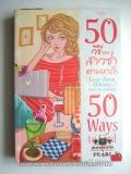 50 วิธีของสาวซ่าตามหารัก