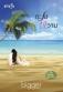 ชุดเกาะรัก-:-ทะเลหวาม