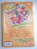 โปเม่ สารพันเมนูสูตรลับจอมเวท คอร์ส 2 จานที่ 2 ขนมไทยแสนหวานแห่งเทศกาลโรงเรียน (ฉบับการ์ตูน)